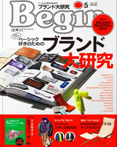 Begin(2019年5月号)