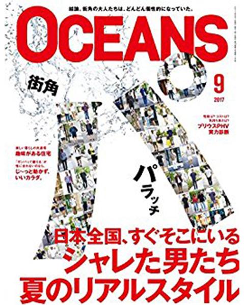 OCEANS(2017年9月号)