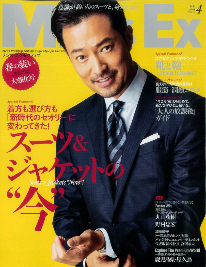 MEN'S EX(2020年4月号)
