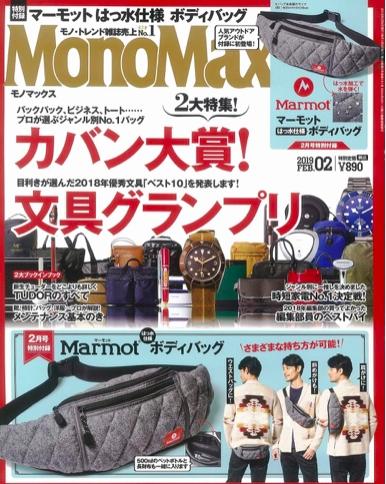 MonoMax(2019年2月号)