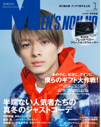 MEN'S NON-NO(2019年1月号)