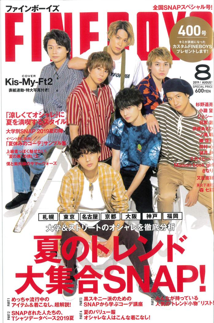 FINE BOYS(2019年8月号)