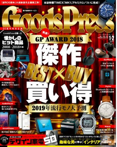 Goods Press(2019年1・2月号)