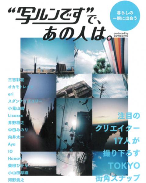 EYESCREAM(2017年9月増刊号)