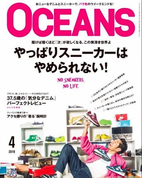 OCEANS(2019年4月号)