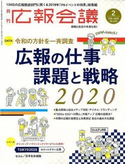 広報会議(2020年2月号)
