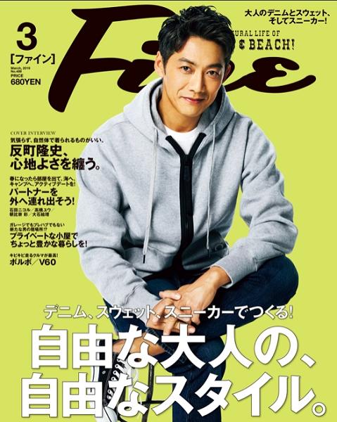 Fine(2019年3月号)