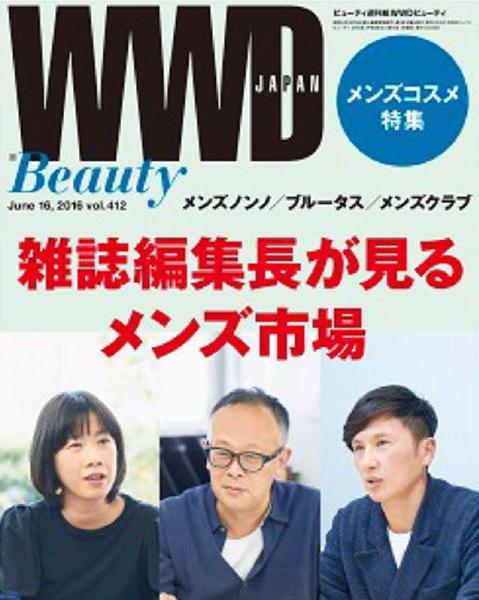 WWD beauty(2016年6月16日号)