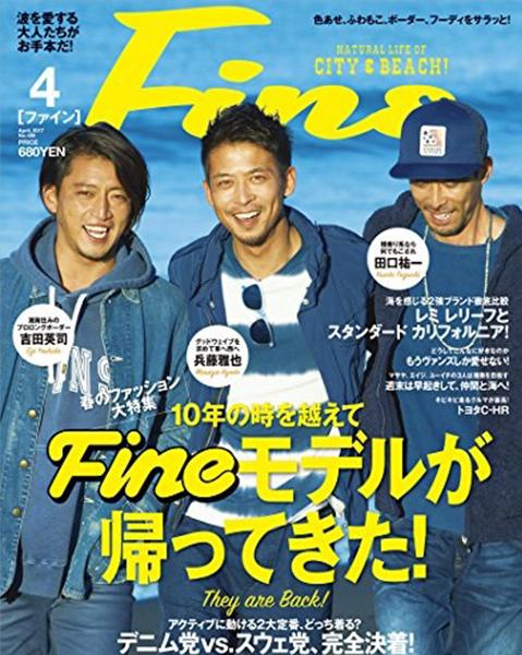 Fine(2017年4月号)