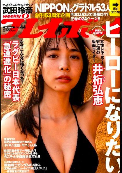 週刊プレイボーイ(2019年11月4日号)