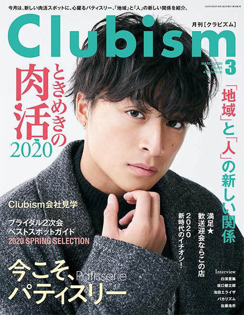 Clubism(2020年3月号)