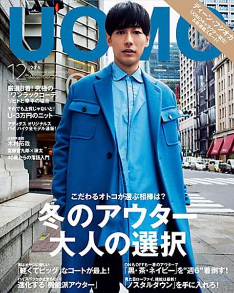 UOMO(2016年12月号)