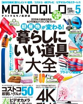 MONOQLO(2019年5月号)