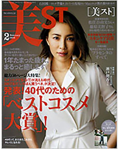 美ST(2018年2月号)