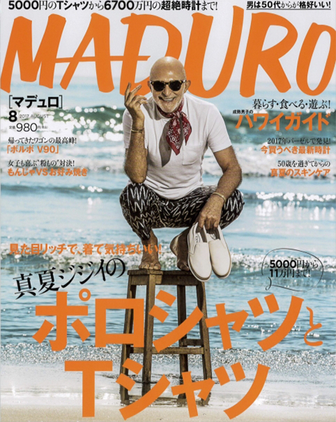 MADURO(2017年8月号)