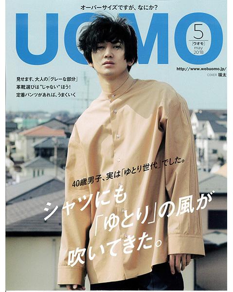 UOMO(2018年5月号)