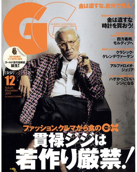 GG(2017年12月号)