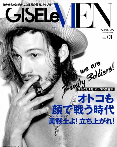 GISELeMEN(2016年5月号)