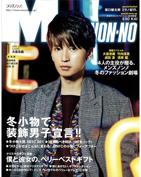MEN'S NON-NO(2018年1月号)