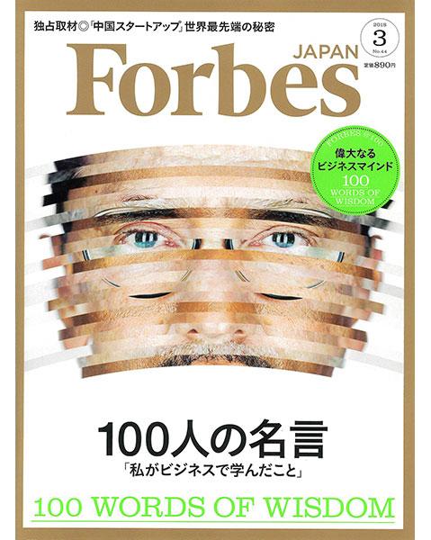 Forbes(2018年3月号)