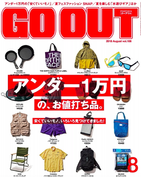 GO OUT(2018年8月号)