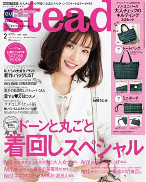 steady(2018年2月号)