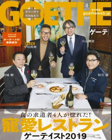 GOETHE(2019年4月号)