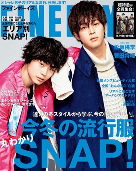 FINE BOYS(2017年2月号)
