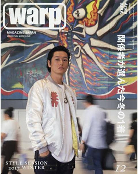 warp(2017年12月号)