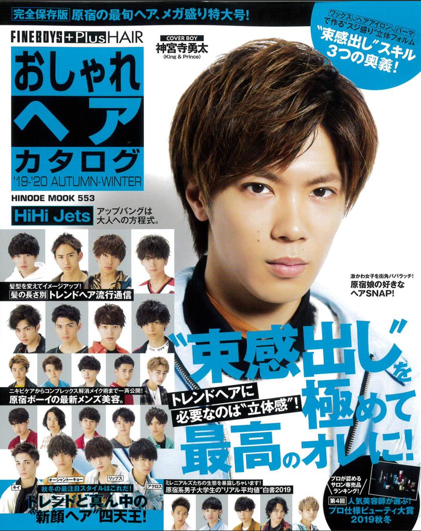 FINE BOYS +Plus HAIR(2019年7月13日号)