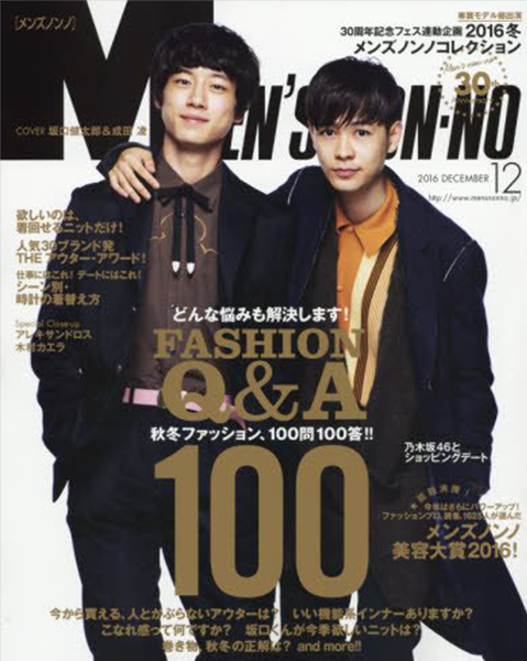 MEN'S NON-NO(2016年12月号)