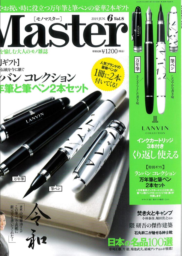 Mono Master(2019年6月号)