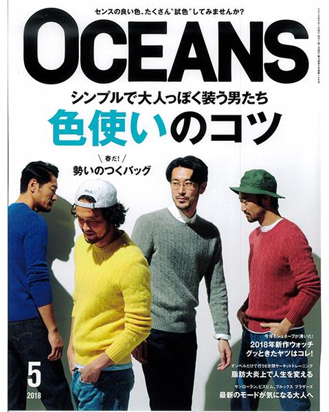 OCEANS(2018年5月号)