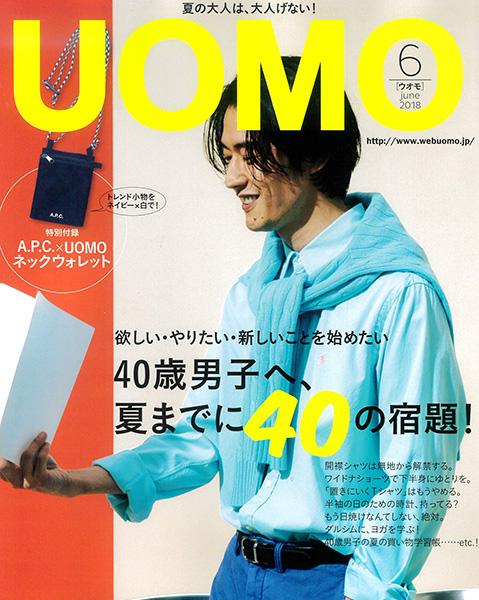 UOMO(2018年6月号)