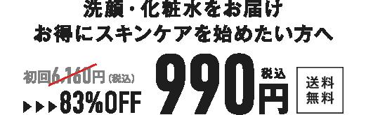 洗顔・化粧水をお届け お得にスキンケアを始めたい方へ 990円(税込) 送料無料