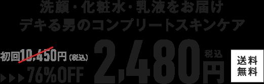 洗顔・化粧水・乳液をお届け デキる男のコンプリートスキンケア 74%OFF 2,480円(税込) 送料無料