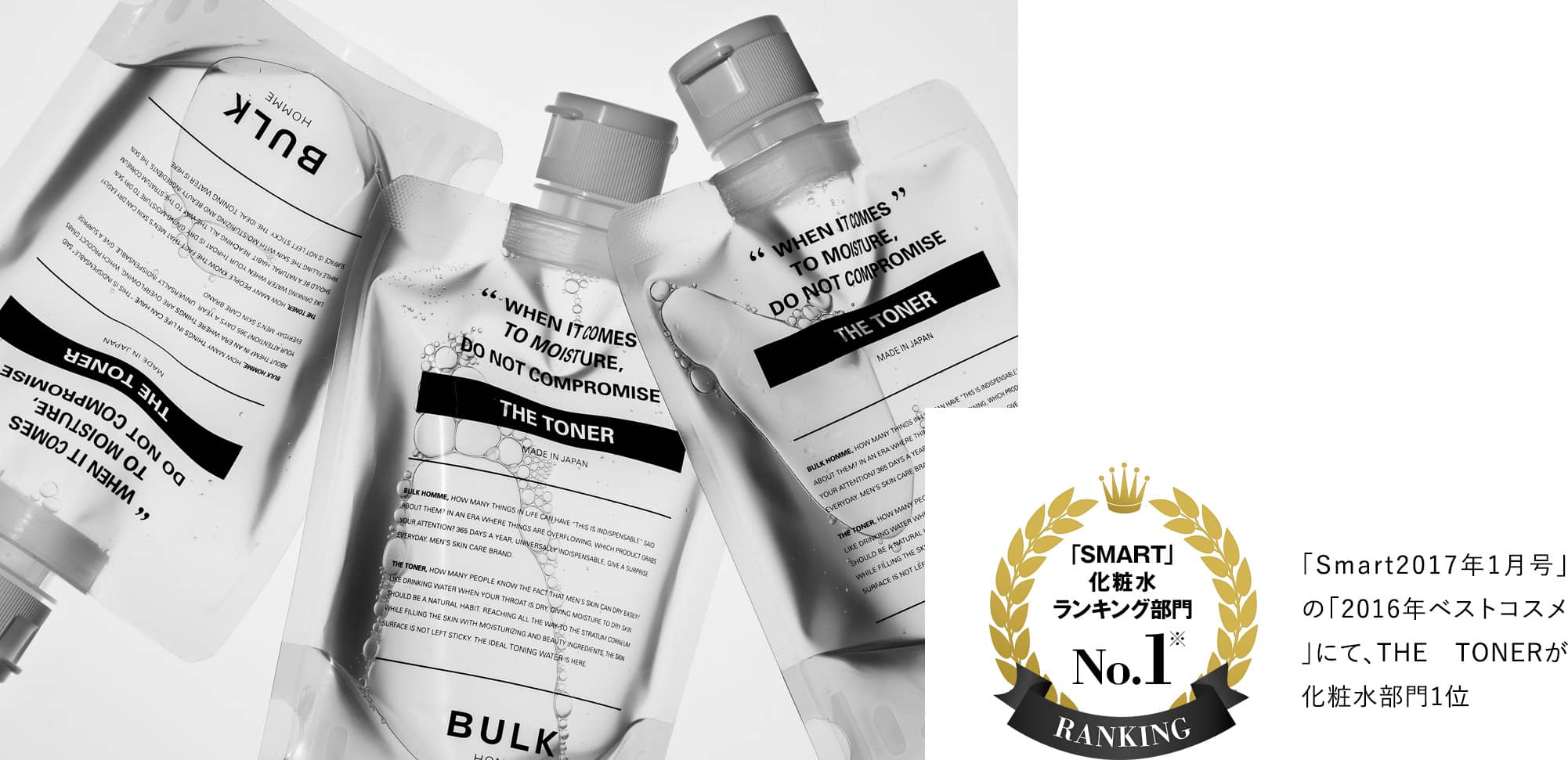 「Smart2017年1月号」の「2016年ベストコスメ」にて、THE TONERが化粧水部門1位