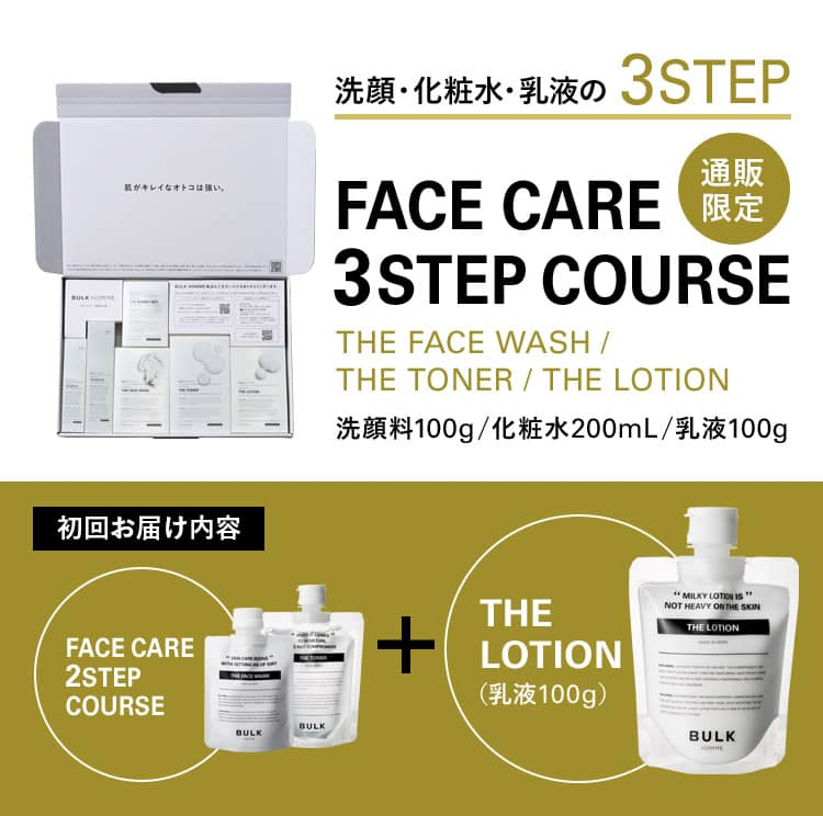 洗顔・化粧水・乳液の3STEP  FACE CARE 3STEP COURSE