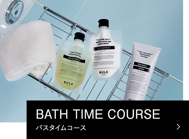 BATH TIME COURSE バスタイムコース