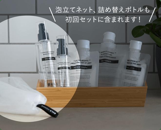 洗顔料+化粧水+乳液を1か月ごとにお届けする定期コース
