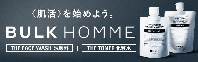 デキるオトコの〈肌活〉 BULK HOMME [THE FACE WASH 洗顔料]+[THE TONER 化粧水]