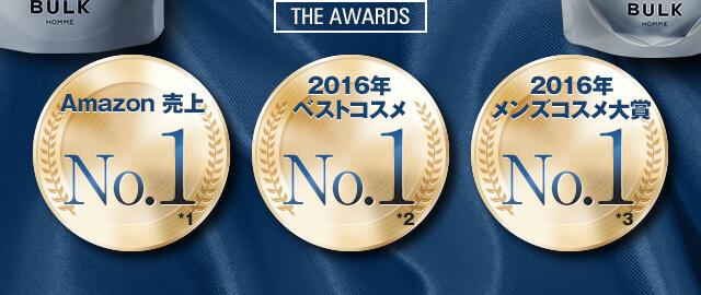 [Amazon売上 No.1*1][2016年ベストコスメ No.1*2][2016年ベストコスメ大賞 No.1*3]