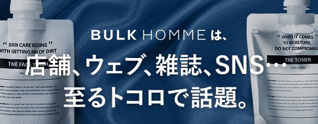 BULK HOMMEは、デキるオトコ御用達。 店舗、ウェブ、雑誌、SNS…至るトコロで話題。