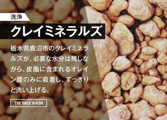 【洗浄】クレイミネラルズ 栃木県鹿沼市のクレイミネラルズが、必要な水分は残しながら、皮脂に含まれるオレイン酸のみに吸着し、すっきりと洗い上げる。[THE FACE WASH]