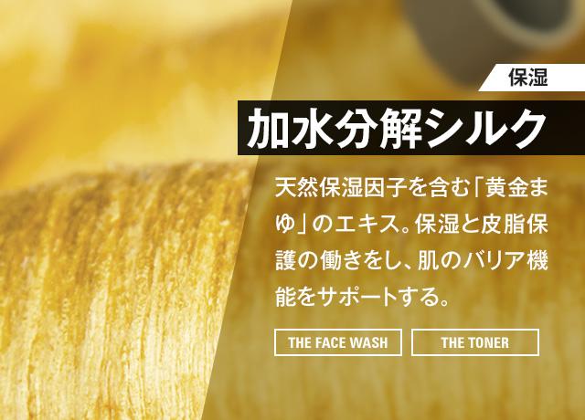 【保湿】加水分解シルク 天然保湿因子を含む「黄金まゆ」のエキス。保湿と皮脂形成の働きをし、肌のバリア機能をサポートする。[THE FACE WASH] [THE TONER]