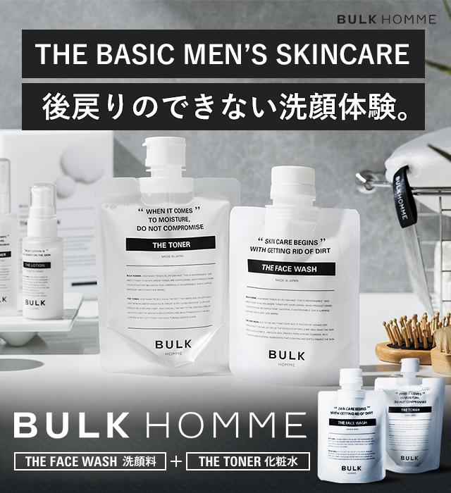 THE BASIC MEN'S SKINCARE 後戻りのできない洗顔体験