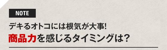 [NOTE] デキるオトコには根気が大事!肌の変化を感じるタイミングは?