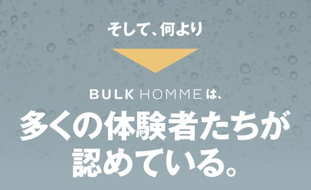 そして、何より BULK HOMMEは、多くの体験者たちが認めている。