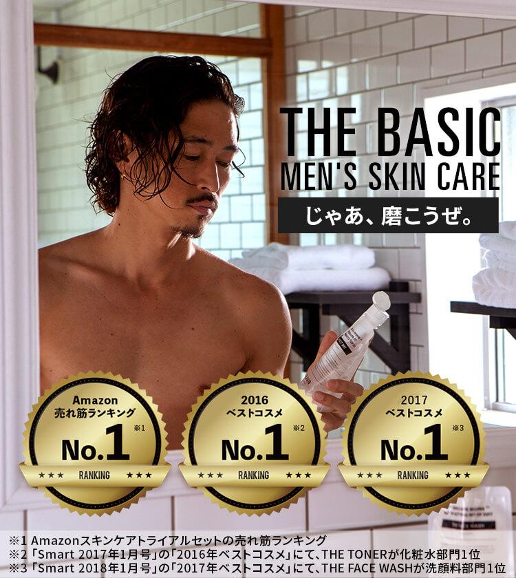 basic skin care