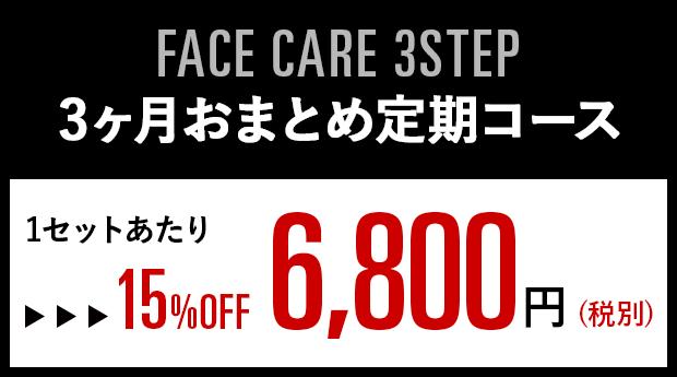 FACE CARE 3STEP 3ヶ月おまとめ定期コース
